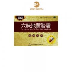 六味地黄胶囊 0.3g*72粒/盒