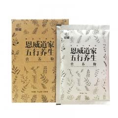 五行养生(营养)粉-50元+88恩分-35g*10袋/盒