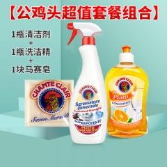 大公鸡清洁剂+洗洁精+肥皂 625ml+300g+500ml