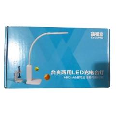 孩视宝台夹两用LED充电台灯VL011