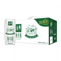 伊利金典纯牛奶16盒装(包邮)