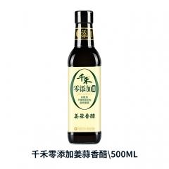 千禾零添加姜蒜香醋\500ML