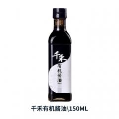 千禾有机酱油\150ML