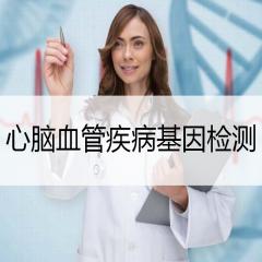 C+防御心脑血管基因检测