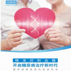 糖尿病基因分型与精准用药基因检测