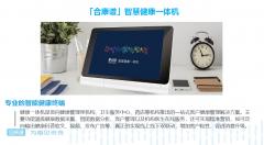 智慧健康一体机 一体机 一体机型号XM3000  血糖仪型号BGM503(一体机主机1台 ·血压袖带