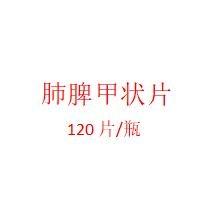 肺脾甲状片120片/瓶(恩药 )