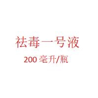 祛毒一号液  200毫升/瓶(恩药 )